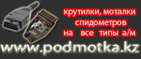 Подмотка, моталка, крутилка, намотчик спидометра в Казахстане